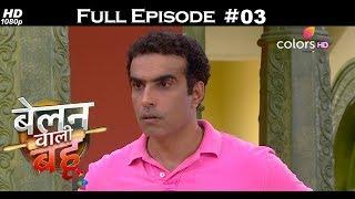 Belanwali Bahu - 17th January 2018 - बेलन वाली बहू - Full Episode