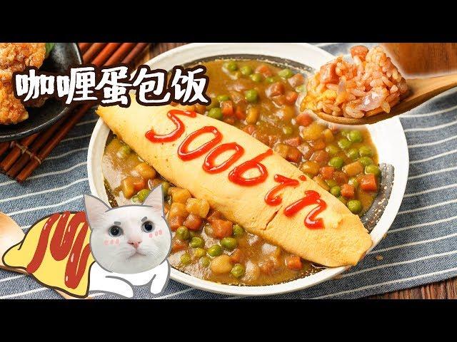 【咖喱蛋包饭】有名字的蛋包饭,你会吗?