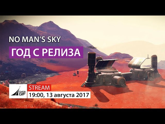No Man's Sky (видео)
