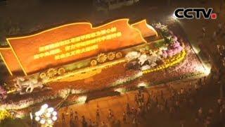 [精彩活动迎国庆] 国庆灯光点亮璀璨北京夜 | CCTV