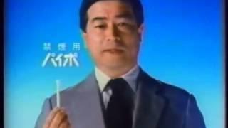 1984年CM アルマン これでやめました 禁煙パイポ