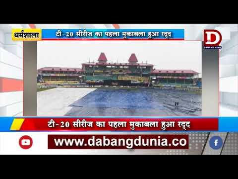 DHARMASHALA   पहला मैच हुआ रद्द