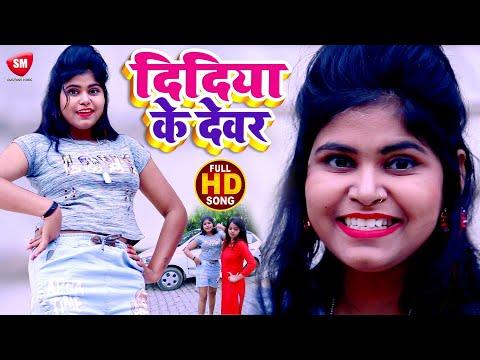 #video-|-दिदिया-के-देवर-|-2021-का-सबसे-बड़ा-हिट-गाना-|-#pawan-anmol-|-new-bhojpuri-song