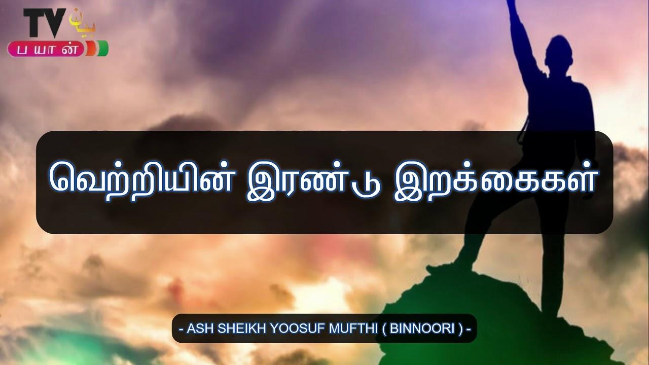 வெற்றியின் இரண்டு இறக்கைகள்   Ash Sheikh Yoosuf Mufthi   Tamil Bayan 2021   Two wings of victory