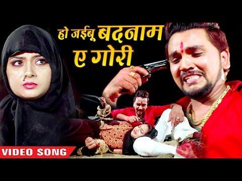 Gunjan Singh का सबसे दर्द भरा गाना ! हो जइबू बदनाम ऐ गोरी ! Bhojpuri Sad Song