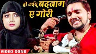 हो जइबू बदनाम ऐ गोरी - #Video Song | Gunjan Singh का सबसे बड़ा बेवफाई गाना | Bhojpuri Sad Songs 2019