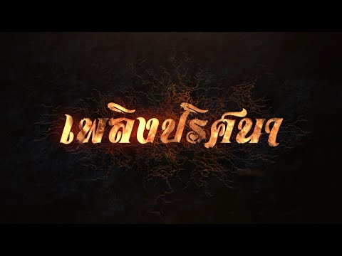 เพลิงปริศนา [Official Teaser]