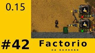 """S02E042 Factorio 0.15 - Желтая наука """"на коленке"""""""