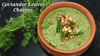 ಸುಲಭವಾದ ಕೊತ್ತಂಬರಿ ಚಟ್ನಿ ಮಾಡುವ ವಿಧಾನ | Coriander Leaves Chutney in Kannada | Rekha Aduge