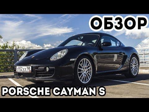 Porsche Cayman S на стадионе Санкт-Петербург. Обзор автомобиля