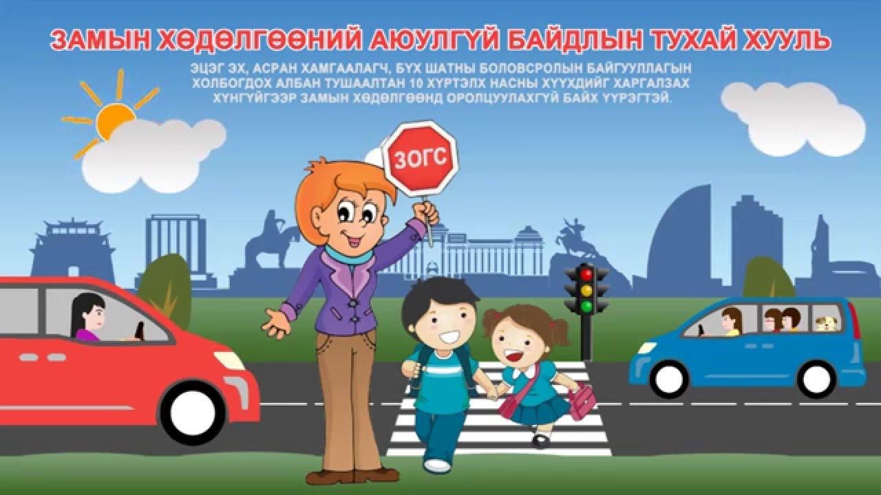Зам тээврийн ослын улмаас хүүхэд амь насаа алдсан тохиолдлын 73 хувь нь орон нутагт бүртгэгджээ