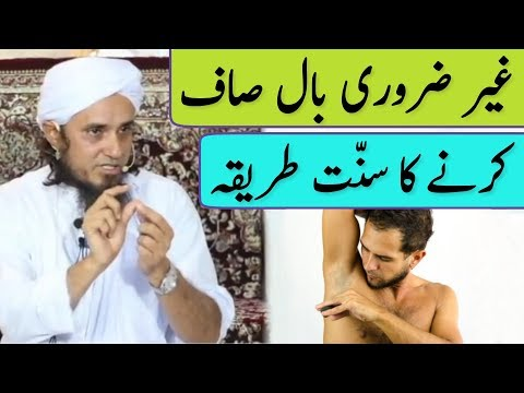 Ghair Zaruri Baal Saaf Karne Ka Sunnat Tareeqa | Mufti Tariq Masood | Islamic Group