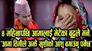 Buddha को यस्तो मर्मस्पर्शी भनाईले आमाकोे आँसु थामिएनन् (भिडियो) Buddha Lama (Nepal Idol)