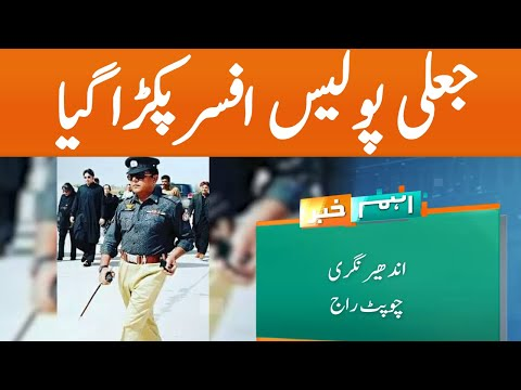 Police Officer Ajaz Tareen turned out to be a fake Police officer
