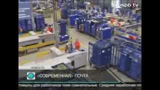 День рождения Почты России - УФПС Санкт-Петербурга и Ленинградской области