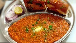 Pav Bhaji Recipe | बाज़ार जैसी पाव भाजी घर पर बनाएं  | Indian Street Food Pav Bhaji
