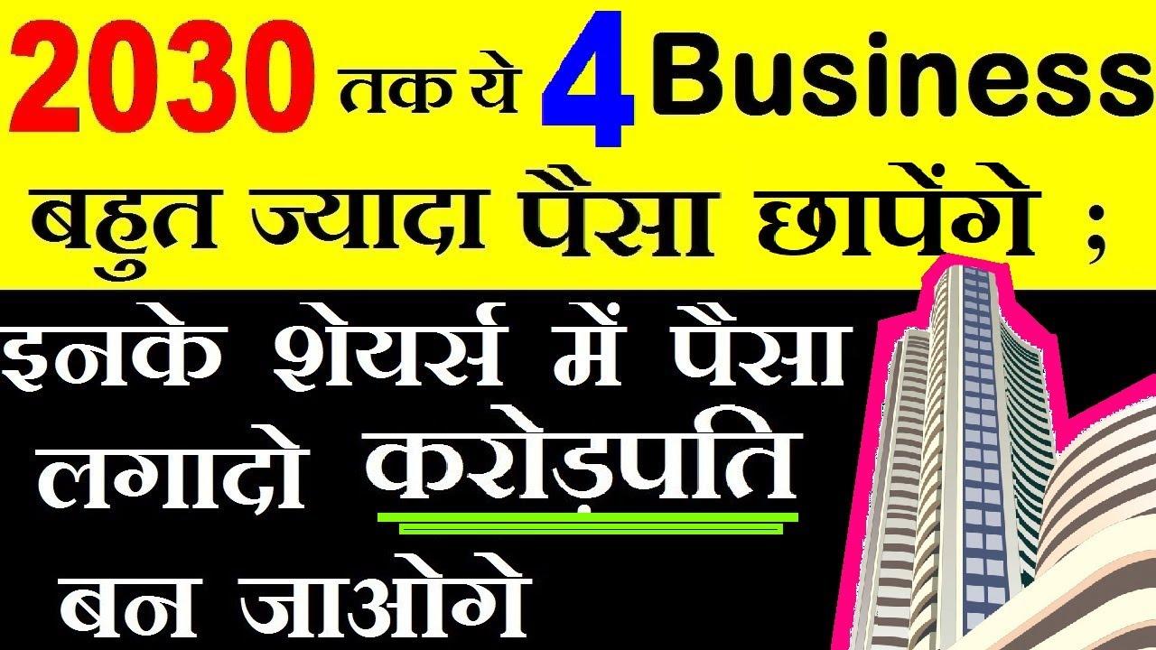 2030 तक ये 4 Business बोहोत ज्यादा पैसा छापेंगे 🤑💰🤑⚫ Invest in this Stocks   BUSINESS IDEAS ⚫ by SMC