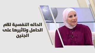 د. ريم ابو خلف - الحاله النفسية للام الحامل وتاثيرها على الجنين