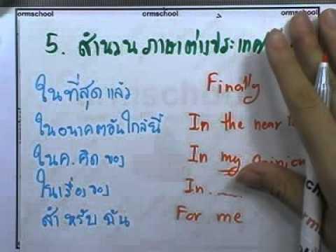ormThai ม.ปลาย ,04 :หลักภาษา--ลักษณะของภาษาไทย (2)