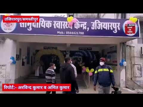 Samastipur: उजियारपुर PHC में CORONA वैक्सीनेशन की हुई शुरूआत, DM ने किया निरीक्षण। BIHAR KI AWAZ।