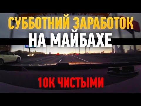 Заработок на майбахе в субботу /Яндекс вип/Таксуем на майбахе