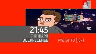 Программа передач на 07.01.2018 и конец эфира НИК ТВ (06.01.2018)