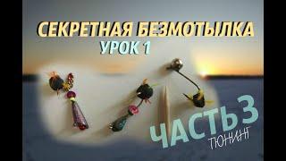 СЕКРЕТНАЯ БЕЗМОТЫЛКА Урок 1 Часть 3 Тюнинг