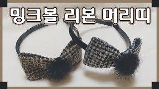 [리본공예]핸드메이드/밍크볼 리본 머리띠 만들기♥