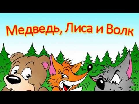 Анекдот Лиса волк медведь и гастарбайтеры