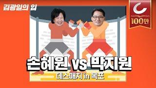 [김광일의 입] ep40. 손혜원 vs 박지원, 그리고 목포의 미스테리