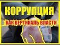 Коррупция в России. 60 секунд