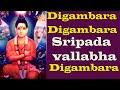 Digambara Digambara Shripad Vallabh Digambara |MEDITATION mantra
