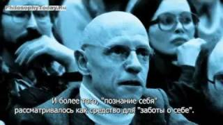 Мишель Фуко: 'Культура Себя' (Michel Foucault: The Culture of the Self)