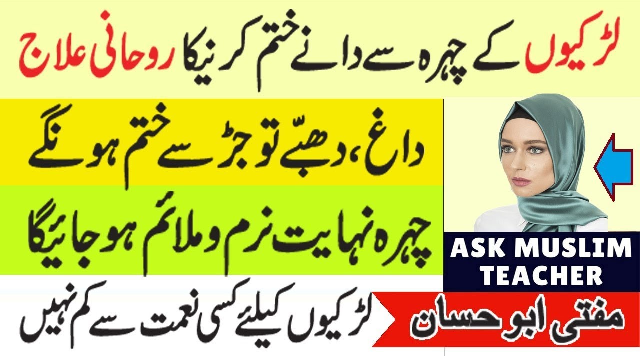 Wazifa for Acne on Face - Wazifa for Pimples on Face - Remove Acne Scars -  Wazifa for Beauty Face