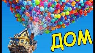 видео: ЛЕТАЮЩИЙ ДОМ и СВЕЧА в МАЙНКРАФТ! #268