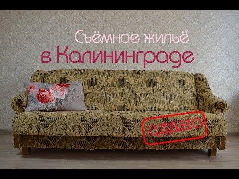 АРЕНДА КВАРТИРЫ В КАЛИНИНГРАДЕ | ОБЗОР