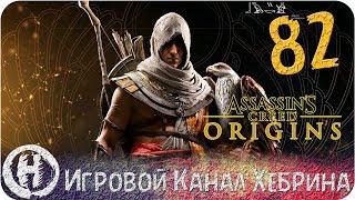 Assassins Creed Origins - Часть 82 (DLC Незримые)