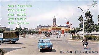 【1960~70年代的臺灣】當年美國大兵為臺灣留下的影像1080p