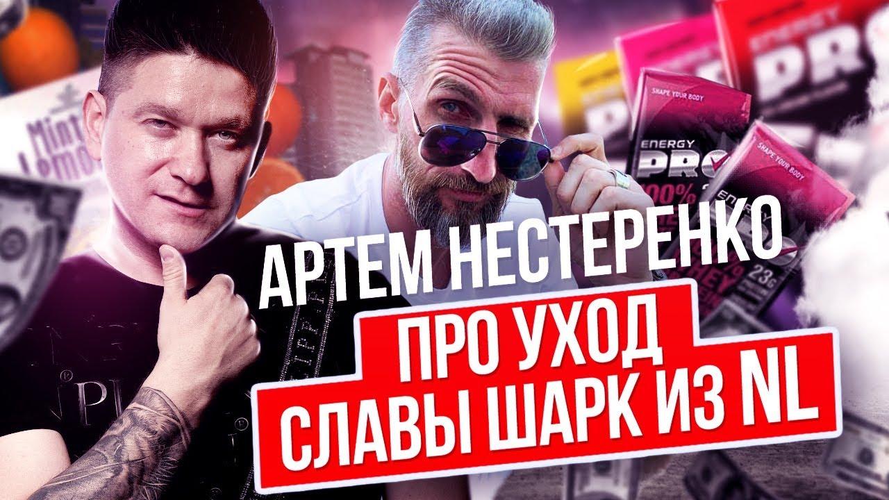 Артём Нестеренко про уход Славы Шарк из NL