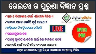 SCIENCE Question Discuss Odia || BLOOD || LIVE TEST|| RAILWAY|| NTPC || By Digital odisha