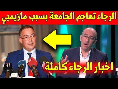 عاجل.. جماهير الرجاء البيضاوي تهاجم الجامعة المغربية بسبب مباراة الرجاء و تي بي مازيمبي ?