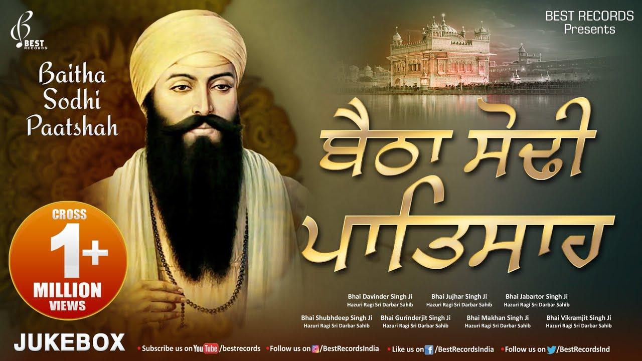 Baitha Sodhi Patshah - New Shabad Gurbani Kirtan 2020 - Sri Guru Ramdas Ji Shabad - Best Records
