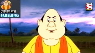 Fun Time | Gopal Bhar (Bangla) - গোপাল ভার - 132