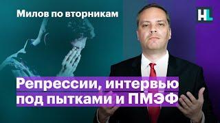 Политические репрессии интервью под пытками и ПМЭФ Милов по вторникам