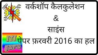 iti exam paper electrician theory in hindi (वर्कशॉप कैलकुलेशन & साइंस पेपर फ़रवरी 2016 का हल )