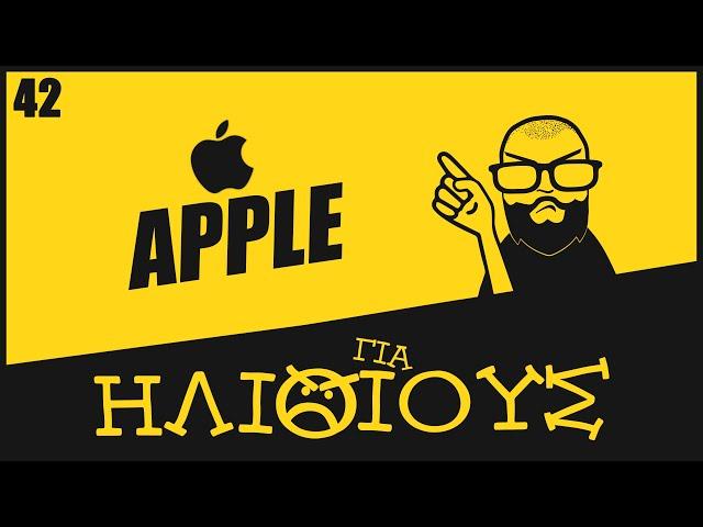 Μας περνάει η Apple ΓΙΑ ΗΛΙΘΙΟΥΣ? Πώς Έχασε Πάνω από το 1/3 της Αξίας της σε Ένα Τρίμηνο!