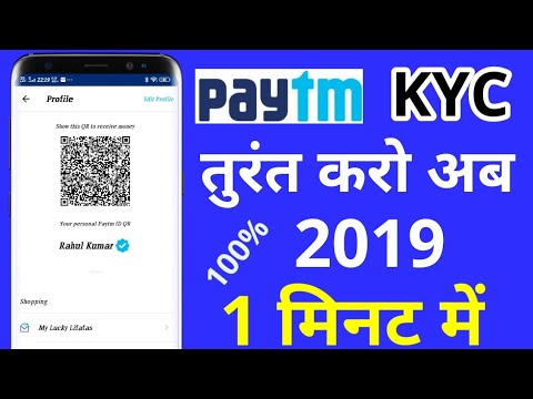 Paytm KYC Kaise kare 2019 | Paytm New Update Start KYC | Paytm KYC Complete In 1 Minute 2019