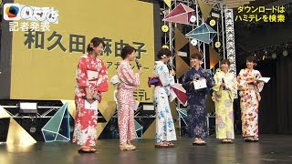 最強のテレビアプリ「ハミテレ」のPRをするため、NHK・和久田麻由子アナ...