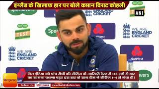 india vs england 5th test match here is what virat kohli said after the match