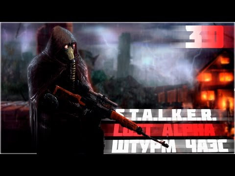 сталкер Lost Alpha: ШТУРМ ЧАЭС и катаемся на БТР! #30